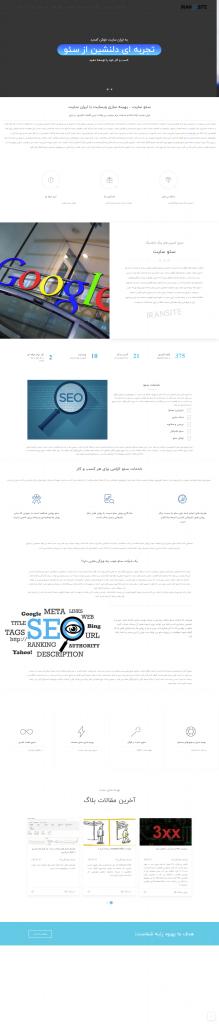 ایران سایت